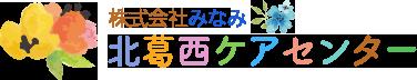【北葛西ケアセンター】訪問介護・デイサービス・居宅介護支援