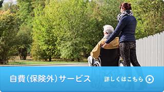 自費(保険外)サービス